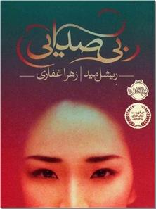 کتاب بی صدایی - داستان نوجوانان - خرید کتاب از: www.ashja.com - کتابسرای اشجع