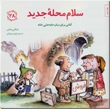 کتاب سلام محله جدید - آموزش مهارت های زندگی به نوجوانان - خرید کتاب از: www.ashja.com - کتابسرای اشجع