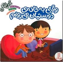 کتاب وقتی به خانه دوستمان می رویم - آموزش مهارت های زندگی برای کودکان - خرید کتاب از: www.ashja.com - کتابسرای اشجع