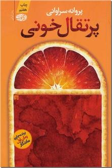 کتاب پرتقال خونی - ادبیات داستانی - خرید کتاب از: www.ashja.com - کتابسرای اشجع