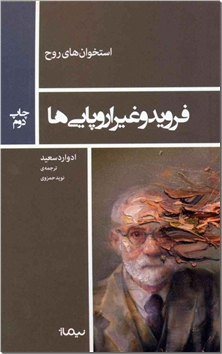کتاب فروید و غیر اروپایی ها - استخوان های روح - خرید کتاب از: www.ashja.com - کتابسرای اشجع