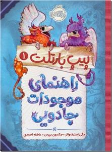 کتاب پیپ بارتلت 1 - راهنمای موجودات جادویی - خرید کتاب از: www.ashja.com - کتابسرای اشجع
