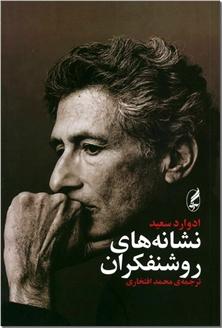 کتاب نشانه های روشنفکران - فلسفه و منطق - خرید کتاب از: www.ashja.com - کتابسرای اشجع