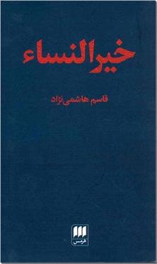 کتاب خیرالنساء - ادبیات داستانی - خرید کتاب از: www.ashja.com - کتابسرای اشجع