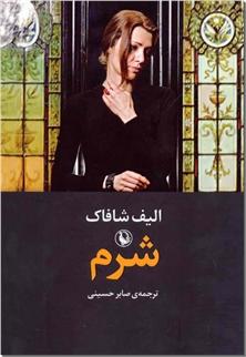کتاب شرم - الیف شافاک - ادبیات داستانی - خرید کتاب از: www.ashja.com - کتابسرای اشجع
