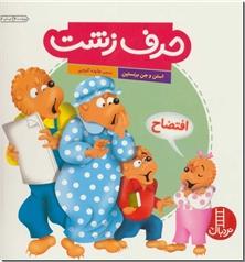 کتاب حرف زشت - آموزش مهارت های زندگی به کودکان - خرید کتاب از: www.ashja.com - کتابسرای اشجع