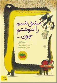 کتاب مشق شبم را ننوشتم چون - قصه های تصویری - خرید کتاب از: www.ashja.com - کتابسرای اشجع