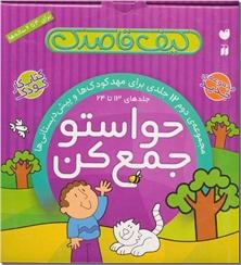 کتاب حواستو جمع کن 2 - کیف قاصدک - مناسب برای کودکان پیش دبستانی - خرید کتاب از: www.ashja.com - کتابسرای اشجع