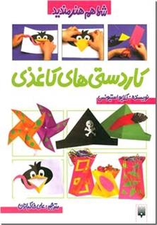 کتاب کاردستی های کاغذی - شما هم هنرمندید - خرید کتاب از: www.ashja.com - کتابسرای اشجع