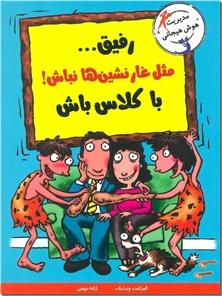 کتاب رفیق مثل غارنشین ها نباش باکلاس باش - مدیریت هوش هیجانی - خرید کتاب از: www.ashja.com - کتابسرای اشجع
