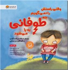 کتاب وقتی راستش را نمی گویم چه طوفانی به پا می شود - پرورش صداقت و راستگویی در کودکان و نوجوانان - خرید کتاب از: www.ashja.com - کتابسرای اشجع