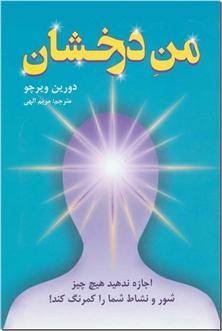 کتاب من درخشان - اجازه ندهید هیچ چیز شور و نشاط در شما را کم کند - خرید کتاب از: www.ashja.com - کتابسرای اشجع