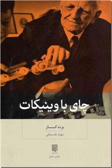 کتاب چای با وینیکات - مصاحبه ای تخیلی - خرید کتاب از: www.ashja.com - کتابسرای اشجع