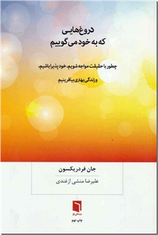 کتاب دروغ هایی که به خود می گوییم - چطور با حقیقت مواجه شویم - خرید کتاب از: www.ashja.com - کتابسرای اشجع