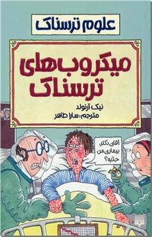 کتاب میکروب های ترسناک - علوم ترسناک - دانستنی هایی برای نوجوانان - خرید کتاب از: www.ashja.com - کتابسرای اشجع