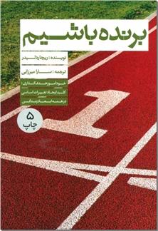 کتاب برنده باشیم - خودآموز هدف گذاری - خرید کتاب از: www.ashja.com - کتابسرای اشجع