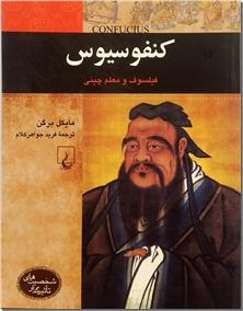 کتاب کنفوسیوس - کنفسیوس فیلسوف و معلم چینی - خرید کتاب از: www.ashja.com - کتابسرای اشجع