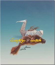 کتاب معسومیت - رمان - خرید کتاب از: www.ashja.com - کتابسرای اشجع
