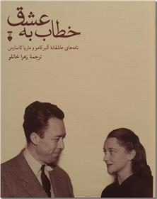 کتاب خطاب به عشق - نامه های عاشقانه آلبرکامو و ماریا کاسارس - خرید کتاب از: www.ashja.com - کتابسرای اشجع