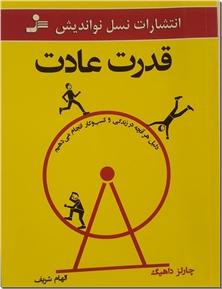 کتاب قدرت عادت - دلیل هر آنچه در زندگی و کسب و کار انجام می دهیم - خرید کتاب از: www.ashja.com - کتابسرای اشجع