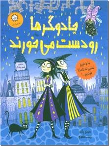 کتاب جادوگرها رو دست می خورند - ماجراهای شهر ریتزی - خرید کتاب از: www.ashja.com - کتابسرای اشجع