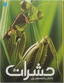 کتاب دانشنامه مصور حشرات - دایره المعارف حیوانات مصور برای نوجوانان - خرید کتاب از: www.ashja.com - کتابسرای اشجع