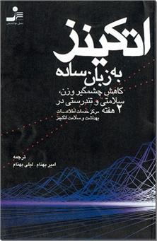 کتاب اتکینز به زبان ساده - کاهش وزن، سلامتی و تندرستی در 2 هفته - خرید کتاب از: www.ashja.com - کتابسرای اشجع