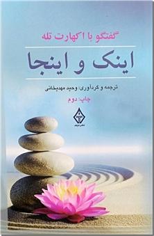 کتاب اینک و اینجا - گفتگو با اکهارت تله - خرید کتاب از: www.ashja.com - کتابسرای اشجع