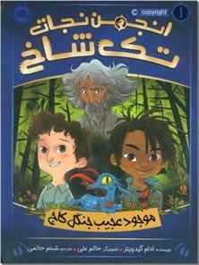 کتاب انجمن نجات تک شاخ 1 - موجود عجیب جنگل کاج - خرید کتاب از: www.ashja.com - کتابسرای اشجع