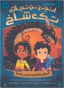 کتاب انجمن نجات تک شاخ 2 - اژدهای شفابخش سرزمین باسک - خرید کتاب از: www.ashja.com - کتابسرای اشجع