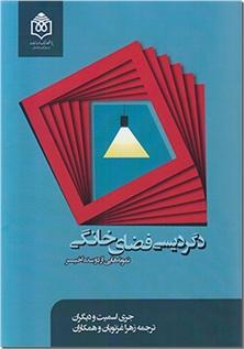کتاب دگردیسی فضای خانگی - نمونه هایی از دو سده اخیر - خرید کتاب از: www.ashja.com - کتابسرای اشجع