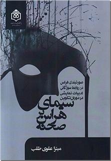 کتاب سیمای هراس بر صحنه - تئاتر و تلویزیون - خرید کتاب از: www.ashja.com - کتابسرای اشجع