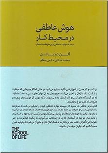 کتاب هوش عاطفی در محیط کار - 20 مهارت عاطفی برای موفقیت شغلی - خرید کتاب از: www.ashja.com - کتابسرای اشجع