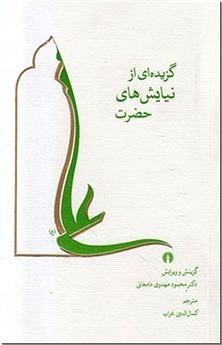 کتاب گزیده ای از نیایش های حضرت علی - مذهبی - خرید کتاب از: www.ashja.com - کتابسرای اشجع