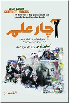 کتاب آچار علم - 100 راه هوشمندانه برای فهم و به یاد سپردن نظریه ها - خرید کتاب از: www.ashja.com - کتابسرای اشجع