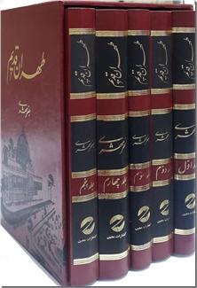 کتاب طهران قدیم - اوضاع اجتماعی، آداب و رسوم - خرید کتاب از: www.ashja.com - کتابسرای اشجع