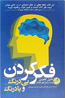 کتاب فکر کردن با درنگ و بی درنگ - شگفتی ها و کاستی های ذهن انسان - خرید کتاب از: www.ashja.com - کتابسرای اشجع