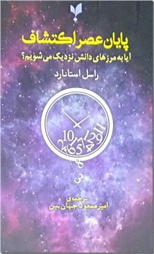 کتاب پایان عصر اکتشاف - آیا به مرزهای دانش نزدیک می شویم - خرید کتاب از: www.ashja.com - کتابسرای اشجع