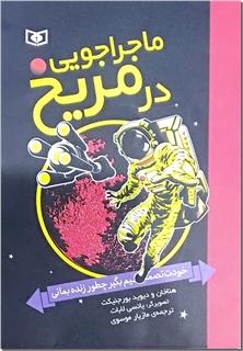 کتاب ماجراجویی در مریخ - خودت تصمیم بگیر چطور زنده بمونی - خرید کتاب از: www.ashja.com - کتابسرای اشجع