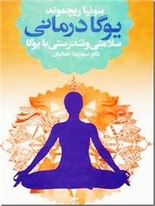کتاب یوگادرمانی - یوگا - سلانتی و تندرستی با یوگا درمانی - خرید کتاب از: www.ashja.com - کتابسرای اشجع