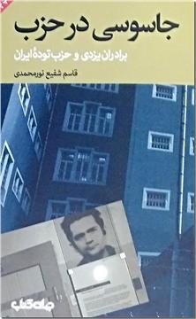 کتاب جاسوسی در حزب - برادران یزدی و حزب توده ایران - خرید کتاب از: www.ashja.com - کتابسرای اشجع