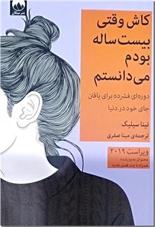 کتاب کاش وقتی بیست ساله بودم می دانستم - دوره ای فشرده برای یافتنجای خود در دنیا - خرید کتاب از: www.ashja.com - کتابسرای اشجع
