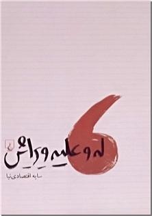 کتاب له و علیه ویرایش - کتابی درباره ویرایش - خرید کتاب از: www.ashja.com - کتابسرای اشجع