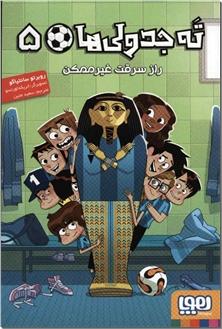 کتاب ته جدولی ها 5 - راز سرقت غیر ممکن - رمان نوجوانان - خرید کتاب از: www.ashja.com - کتابسرای اشجع