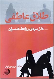 کتاب طلاق عاطفی - علل سردی رواط همسران - خرید کتاب از: www.ashja.com - کتابسرای اشجع