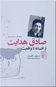 کتاب صادق هدایت از افسانه تا واقعیت - هدایت به روایتی دیگر - خرید کتاب از: www.ashja.com - کتابسرای اشجع