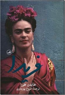 کتاب فریدا - نقاشی و زندگی هنرمند - خرید کتاب از: www.ashja.com - کتابسرای اشجع