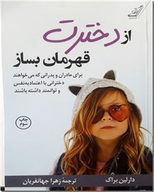 کتاب از دخترت قهرمان بساز - برای پدران و مادرانی که می خواهند دخترانی با اعتماد به نفس داشته باشند - خرید کتاب از: www.ashja.com - کتابسرای اشجع