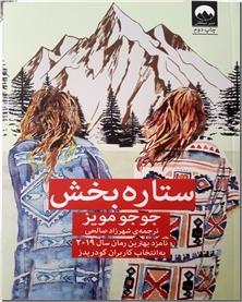کتاب ستاره بخش - داستانهای انگلیسی - خرید کتاب از: www.ashja.com - کتابسرای اشجع