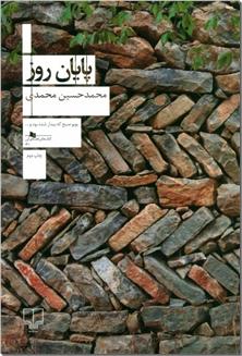 کتاب پایان روز - از مجموعه داستان های کوتاه فارسی - خرید کتاب از: www.ashja.com - کتابسرای اشجع